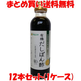 有機だしぽん酢 <有機へべす使用> 200ml×12本セット(1ケース)まとめ買い送料無料