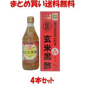 まるしげ 玄米黒酢 500ml×4本セットまとめ買い送料無料