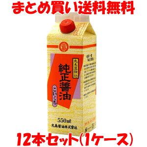しょう油 醤油 マルシマ 丸島醤油 純正醤油 濃口 紙パック入 550ml×12本(1ケース)まとめ買い送料無料