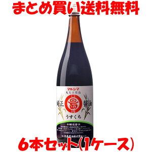 醤油 丸島醤油純正醤油 <淡口> 1.8L×6本(1ケース)まとめ買い送料無料
