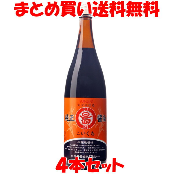醤油 丸島醤油 純正醤油(濃口) 1.8L×4本 【まとめ買い送料無料】 【化学調味料無添加】