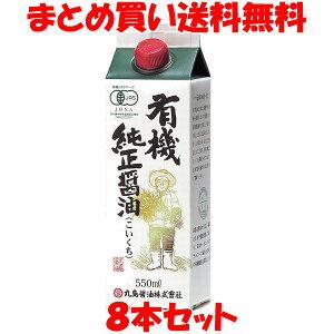 醤油 丸島醤油有機純正醤油 <濃口> 紙パック入り 550ml×8本セットまとめ買い送料無料