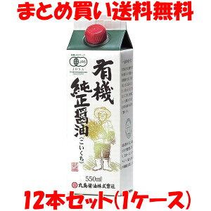 醤油 丸島醤油有機純正醤油 <濃口> 紙パック入り 550ml×12本セット(1ケース)まとめ買い送料無料