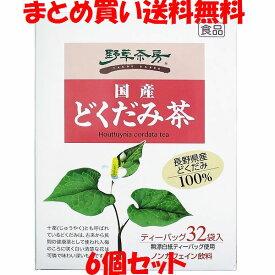 黒姫 野草茶房 どくだみ茶 ティーバッグ32包×6箱セットまとめ買い送料無料