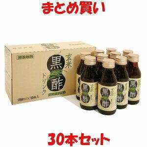 マルシマ 玄米黒酢ドリンク (100ml×10本)×3箱セット まとめ買い