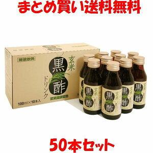 マルシマ 玄米黒酢ドリンク (100ml×10本)×5箱セットまとめ買い送料無料