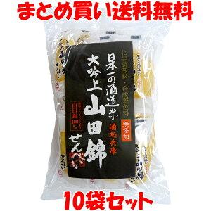 無添加 酒処兵庫 大吟醸 山田錦せんべい 袋入 塩 30枚×10袋セットまとめ買い送料無料