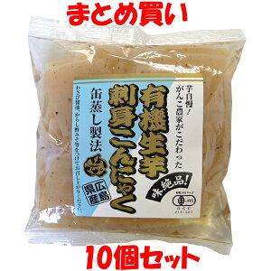 蒟蒻 有機生芋刺身こんにゃく マルシマ 100g 10個セット