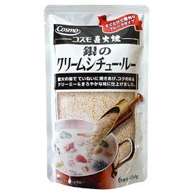コスモ食品 直火焼き 銀のクリームシチュー 150g(6皿分)