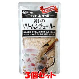 コスモ食品 直火焼き 銀のクリームシチュー 150g(6皿分)×3個セットゆうパケット送料無料 ※代引・包装不可