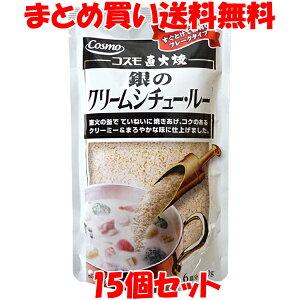 コスモ食品 直火焼き 銀のクリームシチュー フレークタイプ 150g(6皿分)×15個セットまとめ買い送料無料