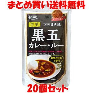 コスモ食品 直火焼き 黒五カレールー <中辛> フレークタイプ 110g(4〜5皿分)×20個セットまとめ買い送料無料