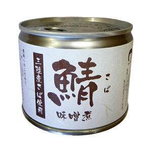鯖 味噌煮 缶詰 サバ さば みそ煮 カンヅメ かんづめ 190g