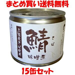 鯖 味噌煮 缶詰 サバ さば みそ煮 カンヅメ かんづめ 190g×15缶セットまとめ買い送料無料