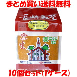 味噌 長崎みそ <麦> 袋入 チョーコー 1kg×10個セット(1ケース)まとめ買い送料無料