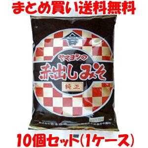 味噌 赤出しみそ ヤマヨシ 袋入 1kg×10個セット(1ケース)まとめ買い送料無料