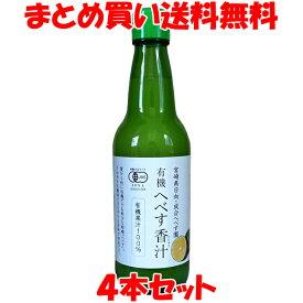 へべす 平兵衛酢 成合へべす園 有機へべす香汁 360ml×4本セットまとめ買い送料無料