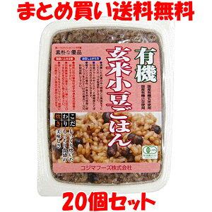 有機玄米小豆ごはん レトルト コジマフーズ 160g×20個セットまとめ買い送料無料