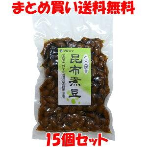 マルシマ 昆布煮豆 120g×15個セットまとめ買い送料無料