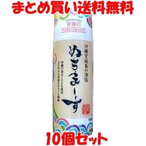 沖縄の海塩 ぬちまーす クッキングボトル 150g×10本セットまとめ買い送料無料