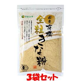 きなこ きなこもち イソフラボン マルシマ 国産 有機 全粒 きな粉 100g×3袋セットゆうパケット送料無料 ※代引・包装不可