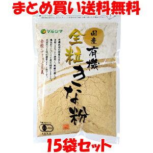きなこ マルシマ 国産 有機 全粒 きな粉 100g×15袋セットまとめ買い送料無料