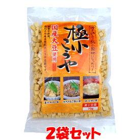 極小こうや 高野豆腐 こうや豆腐 国産大豆 70g×2袋セットゆうパケット送料無料 ※代引・包装不可