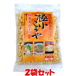 極小こうや 高野豆腐 こうや豆腐 国産大豆 70g×2袋セットゆうパケット送料無料 ※代引・包装不可 ポイント消化