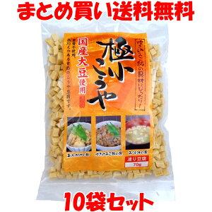 極小こうや 高野豆腐 こうや豆腐 国産大豆 70g×10袋セットまとめ買い送料無料