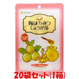 生姜湯 マルシマ 梅はちみつしょうが湯 48g(12g×4包)×20袋セット(1箱) まとめ買い送料無料