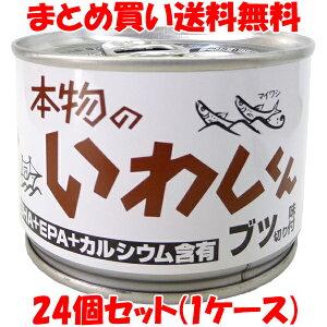 本物のいわしくん ブツ切り 醤油味付 缶詰 鰯 イワシ しょうゆ味付 かんづめ カンヅメ ワールドヘイセイ 190g×24個セット(1ケース)まとめ買い送料無料