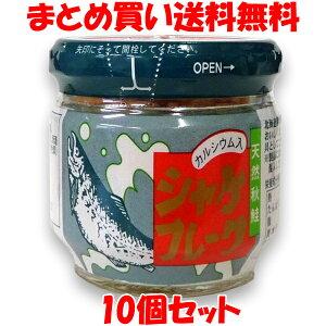 マルシマ シャケフレーク おにぎり お茶漬け 60g×10個セットまとめ買い送料無料