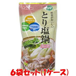 マルサン 野菜がおいしい とり塩鍋スープ ストレートタイプ 3〜4人前(600g)×6個(1ケース)