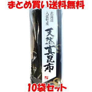 天然真昆布 北海道八雲町産115g×10袋セットまとめ買い送料無料