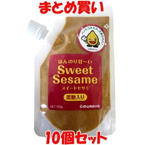 ゴマクリーム スイートセサミ 黒糖入り 練ごま 大村屋 100g×10個セット