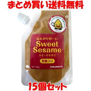 ゴマクリーム スイートセサミ 黒糖入り 練ごま 大村屋 100g×15個セットまとめ買い送料無料
