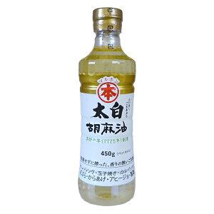 竹本油脂 マルホン 太白(たいはく) 胡麻油 ごま油 ゴマ油 PETボトル 450g