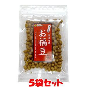 煎り大豆 国産有機お福豆 遠赤焙煎 40g×5袋セットゆうパケット送料無料 ※代引・包装不可