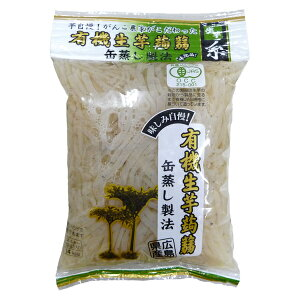 マルシマ 有機生芋蒟蒻 <糸> こんにゃく 広島県産 食物繊維 セラミド 225g