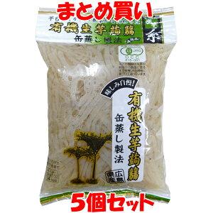 マルシマ 有機生芋蒟蒻 <糸> こんにゃく 広島県産 食物繊維 セラミド 225g×5個セット まとめ買い