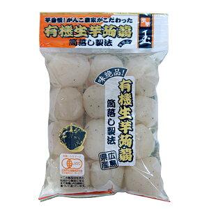 マルシマ 有機生芋蒟蒻 <玉> こんにゃく 広島県産 食物繊維 セラミド 200g