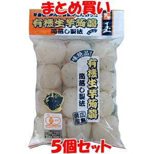 マルシマ 有機生芋蒟蒻 <玉> こんにゃく 広島県産 食物繊維 セラミド 200g×5個セット まとめ買い