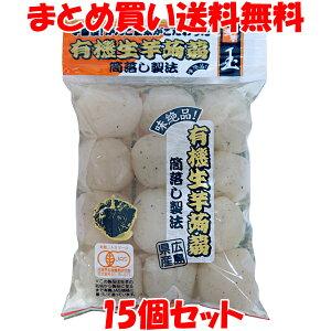 マルシマ 有機生芋蒟蒻 <玉> こんにゃく 広島県産 食物繊維 セラミド 200g×15個セットまとめ買い送料無料