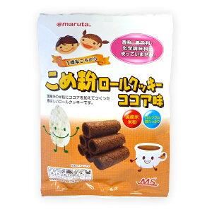 maruta こめ粉ロールクッキー ココア味 約3g×10個