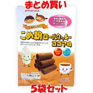 maruta こめ粉ロールクッキー ココア味 約3g×10個×5袋セット