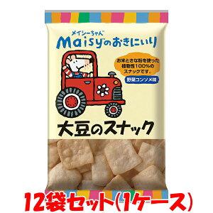 創健社 メイシーちゃんのおきにいり 大豆のスナック 35g×12袋セット(1ケース)ケース買い