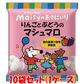 創健社 メイシーちゃんのおきにいり りんごとぶどうのマシュマロ 16個(8個×2種)×10袋セット(1ケース)ケース買い
