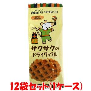 創健社 メイシーちゃんのおきにいり サクサクのドライワッフル 5枚×12袋セット(1ケース)ケース買い