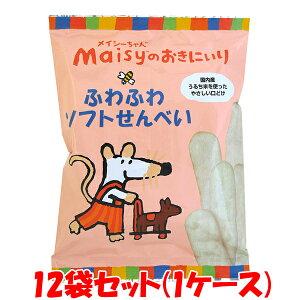 創健社 メイシーちゃんのおきにいり ふわふわソフトせんべい 2枚×10(個包装)×12袋セット(1ケース)ケース買い