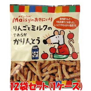 創健社 メイシーちゃんのおきにいり りんごとミルクのやわらかかりんとう 50g×12袋セット(1ケース)ケース買い